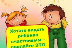 Советы логопеда СЧАСТЬЕ - ЭТО